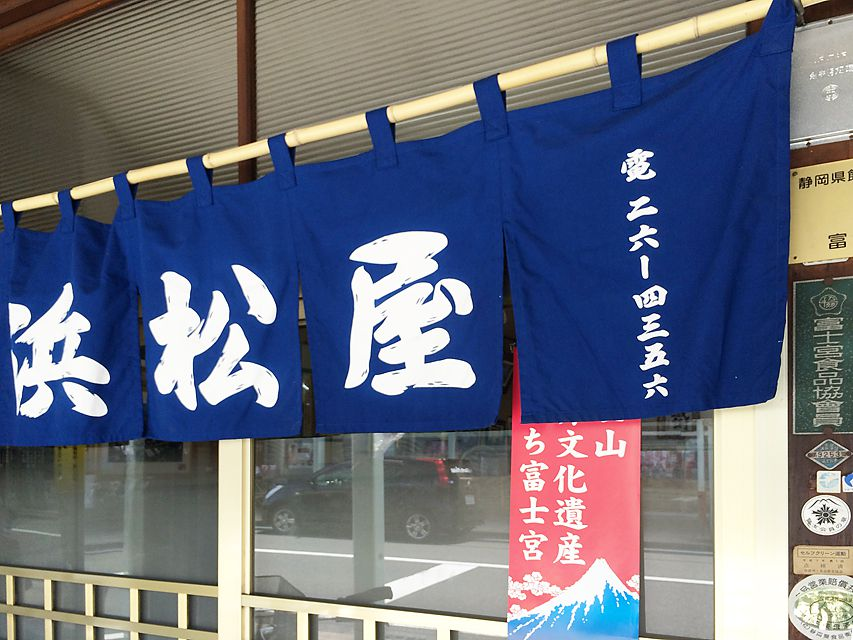 お団子 浜松屋/静岡県富士宮市宮町10-2 
