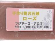手作り石鹸(ローズ)