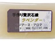 手作り石鹸(ラベンダー)