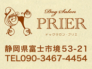 dog salon PRIER オープン