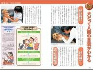 著書 ダックスフンドの飼い方・しつけ方(西東社)