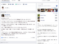 Facebook 「フジアースフィールド」ファンクラブ発足