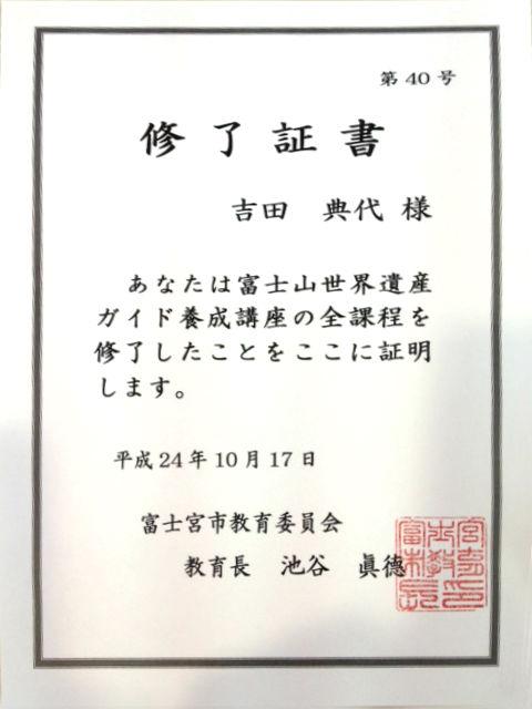 富士山世界遺産ガイド養成講座 修了証
