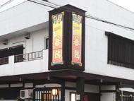 一蕃鶏 富士宮本店