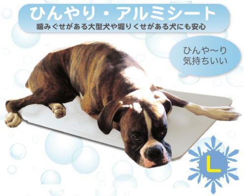 噛み癖がある大型犬や、堀り癖がある犬でも安心!電気、冷蔵庫を不使用でクールで冷却出来るクール・ひんやり アルミシートの発売を2013年7月2日より開始