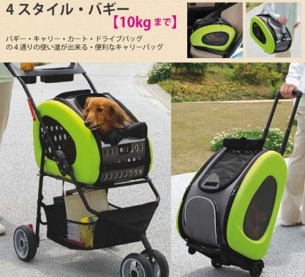 犬用のバギー、カート、ドライブバッグ、キャリーバッグと4スタイルに変身が可能なバギー「4スタイル バギー」の発売を2013年7月5日より開始