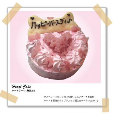 無添加・天然素材を使用した犬の誕生日ケーキ「ラズベリー ハート ケーキ」
