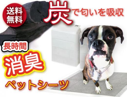 炭入りの厚手ペットシートで犬のおトイレの臭いをシャットアウト!