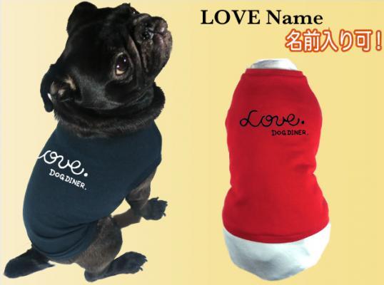 着るだけでノミ・ダニ・蚊から愛犬を守れる!防虫・効果のある犬の洋服「LOVE柄 」の発売を2013年7月3日より開始