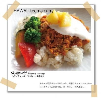 犬に本格的なハワイアン料理!犬用・キーマカレーの発売を2013年7月3日より開始